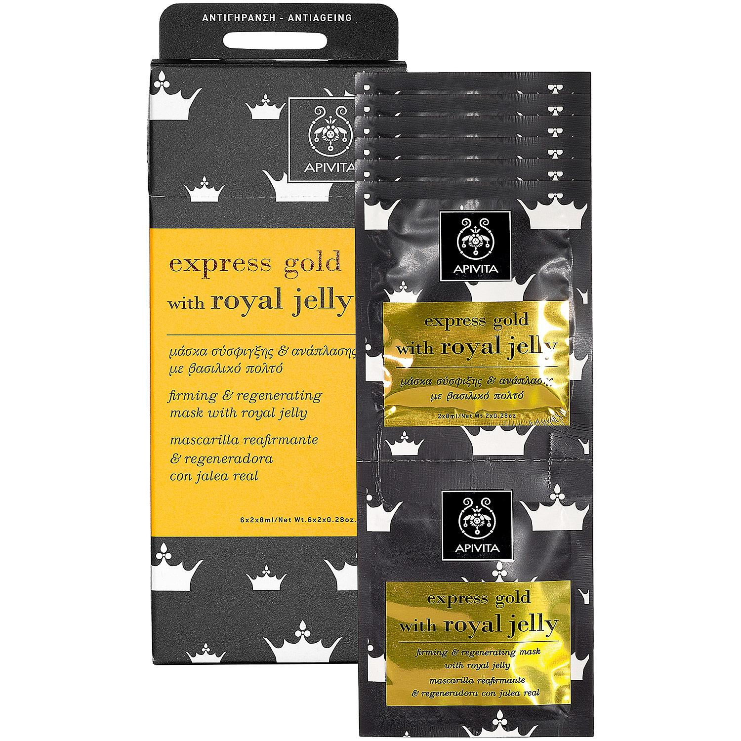 Express Beauty Mask With Royal Jelly